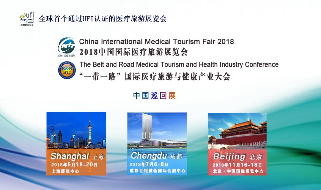 China International Medical Tourism Fair